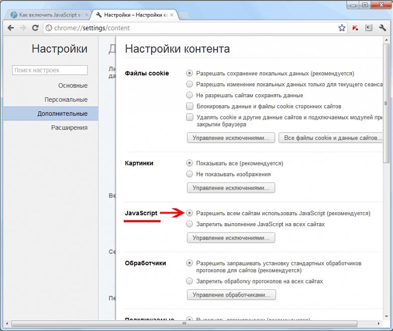 Javascript как включить в яндексе