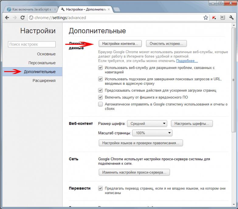 Включить ява скрипт в тор браузере hydra2web removing tor browser hydraruzxpnew4af